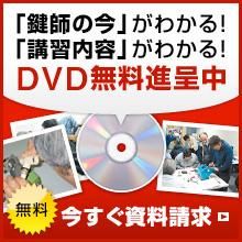 「鍵師の今」がわかる!「講習内容」がわかる!DVD無料進呈中【今すぐ資料請求】