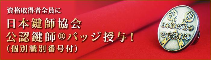 日本鍵師協会公認鍵師バッジ授与!